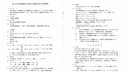 第7回北海道新聞社杯全道空手道選手権大会実施要綱